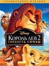 Король-лев 2: Гордость Симбы / The Lion King II: Simba`s Pride