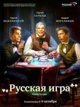 """Постер к фильму """"Русская игра"""""""