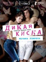 Дикая киска / Young and Wild