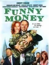 Безумные деньги / Funny Money