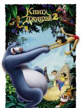 Книга джунглей 2 / The Jungle Book 2