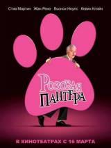 """Постер к фильму """"Розовая пантера"""""""