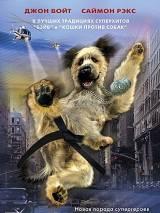 Пес - каратист / The Karate Dog