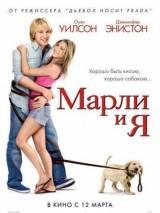 """Постеры к фильму """"Марли и я"""""""