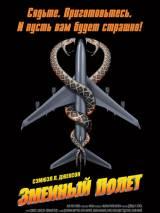 Змеиный полет / Snakes on a Plane