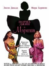 Норма Джин и Мэрилин / Norma Jean & Marilyn