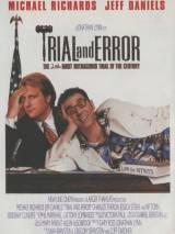 Процесс и ошибка / Trial and Error