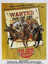 Скачущие издалека / The Long Riders