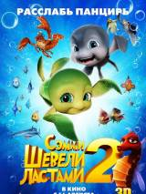Шевели ластами 2 / A Turtle`s Tale 2: Sammy`s Escape from Paradise