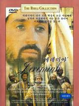 Пророк Иеремия: Обличитель царей / Jeremiah