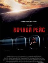 """Постер к фильму """"Ночной рейс"""""""