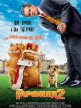 Гарфилд 2: История двух кошечек / Garfield 2