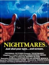 Кошмары / Nightmares