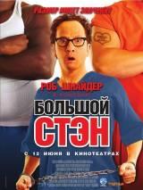 """Постер к фильму """"Большой Стэн"""""""