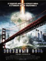 """Постер к фильму """"Звездный путь"""""""
