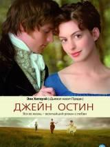 """Постер к фильму """"Джейн Остин"""""""