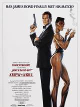 Взгляд на убийство / A View to a Kill