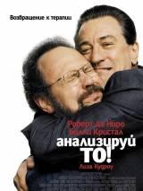 """Постер к фильму """"Анализируй то"""""""