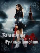 Вампирша против Франкенштейнш / Vampire Girl vs. Frankenstein Girl