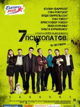 Семь психопатов / Seven Psychopaths