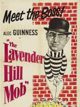 Банда с Лавендер Хилл / The Lavender Hill Mob