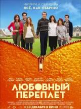 Любовный переплет / The Oranges