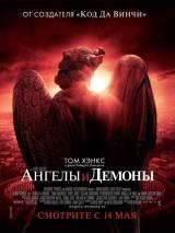 """Постер к фильму """"Ангелы и демоны"""""""