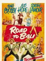 Дорога на Бали / Road to Bali