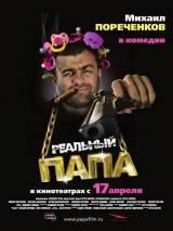 """Постер к фильму """"Реальный папа"""""""