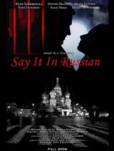 Скажи это по-русски / Say It in Russian