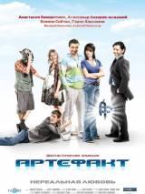 "Постер к фильму ""Артефакт"""