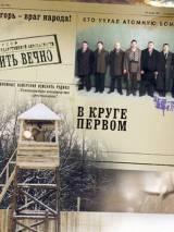"""Постер к сериалу """"В круге первом"""""""