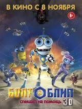 Болт и Блип спешат на помощь / Bolt & Blip: Battle of the Lunar League