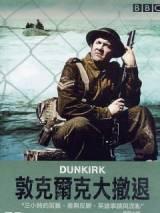 BBC: Дюнкерк / Dunkirk