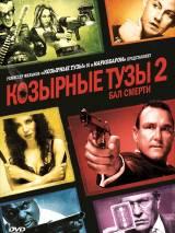Козырные тузы 2: Бал смерти / Smokin` Aces 2: Assassins` Ball