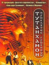 Тутанхамон: Проклятие гробницы / The Curse of King Tut`s Tomb