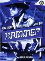 Убойный молот / The Hebrew Hammer