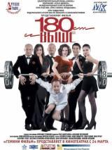 """Постер к фильму """"От 180 и выше"""""""