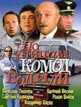"Постер к фильму ""По улице комод водили..."""