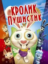 Кролик пушистик / Here Comes Peter Cottontail: The Movie