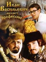 """Постер к фильму """"Иван Васильевич меняет профессию"""""""