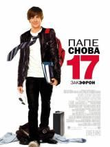 """Постер к фильму """"Папе снова 17"""""""