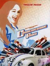 Сумасшедшие гонки / Herbie Fully Loaded