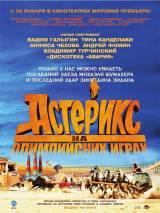 """Постер к фильму """"Астерикс на Олимпийских играх"""""""