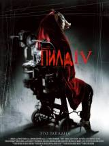 Пила 4 / Saw IV