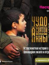 """Постер к фильму """"Чудо святой Анны"""""""