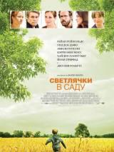 """Постер к фильму """"Светлячки в саду"""""""