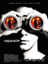 """Постер к фильму """"Паранойя"""""""