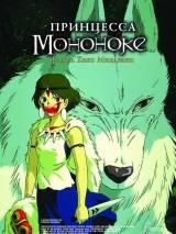 Принцесса Мононоке / Princess Mononoke