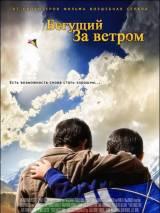 """Постер к фильму """"Бегущий за ветром"""""""